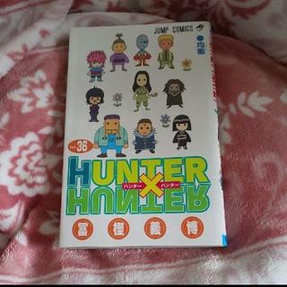 HUNTER×HUNTER 36(少年漫画)