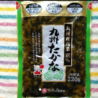【九州産高菜100% 九州たかな 220g】(漬物)