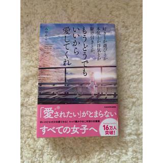 カドカワショテン(角川書店)のもうどうでもいいから愛してくれ(その他)