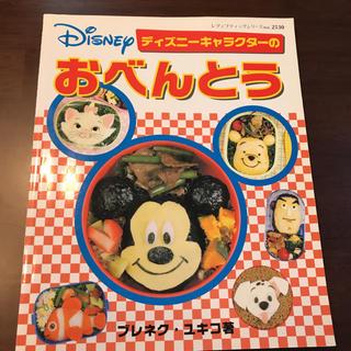 ディズニー(Disney)のディズニーキャラクターのおべんとう(住まい/暮らし/子育て)