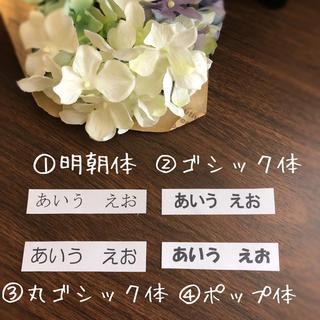 お名前ロゼット 字体確認(ネームタグ)