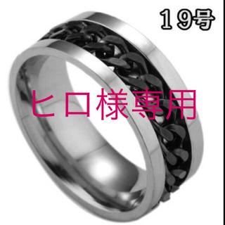 ヒロ様専用(リング(指輪))