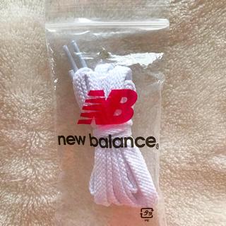 ニューバランス(New Balance)のニューバランス  靴ひも  シューレース  ホワイト(その他)