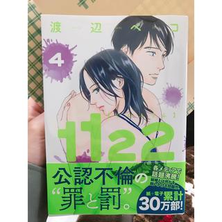 コウダンシャ(講談社)の1122 4巻(女性漫画)