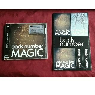 バックナンバー(BACK NUMBER)のback number CD 最新アルバム MAGIC  未開封 特典ステッカー(ポップス/ロック(邦楽))