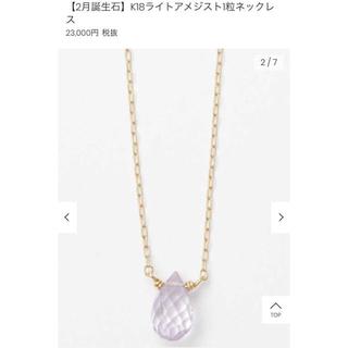 カオル(KAORU)のKAORU ライトアメジスト ネックレス(ネックレス)