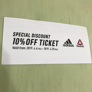 アディダス(adidas)のadidas reebok 10%OFFチケット (ショッピング)