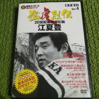 ハンシンタイガース(阪神タイガース)の江夏豊 DVD (スポーツ/フィットネス)