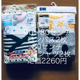 シマムラ(しまむら)の未開封 新品 赤ちゃん用肌着 ロンパス2枚 長袖シャツ2枚セット 定価2260円(肌着/下着)