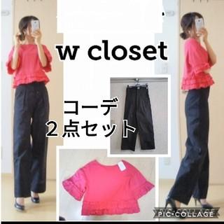 ダブルクローゼット(w closet)のコーデ2点セット 値下げ(セット/コーデ)