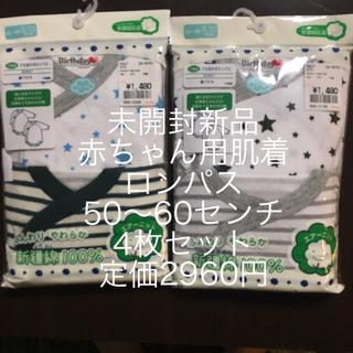 シマムラ(しまむら)の未開封 新品 新生児 赤ちゃん用 肌着 ロンパス 4枚セット 定価2980円(ロンパース)
