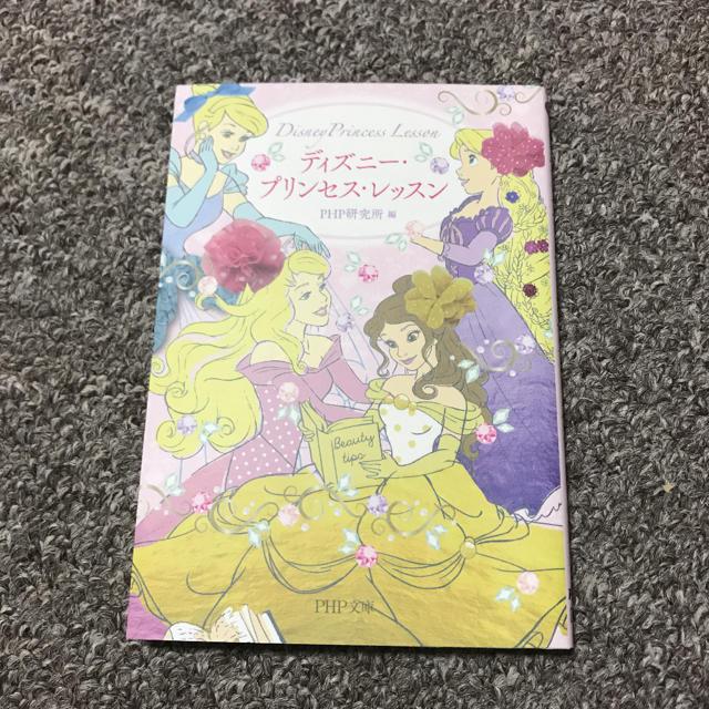 Disney(ディズニー)のディズニー・プリンセス・レッスン = Disney Princess Less… エンタメ/ホビーの本(その他)の商品写真