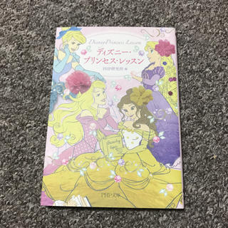 Disney - ディズニー・プリンセス・レッスン = Disney Princess Less…