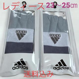 アディダス(adidas)のラスト2セット!【アディダス×福助】五本指ソックス オールサポート  2足セット(ソックス)