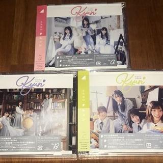 ケヤキザカフォーティーシックス(欅坂46(けやき坂46))の日向坂46 1st キュン 初回限定盤CD+Blu-ray ABC 3種 未再生(ポップス/ロック(邦楽))