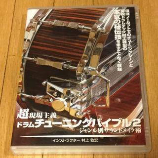 村上敦宏 / ドラムチューニングバイブル 2 / DVD(その他)