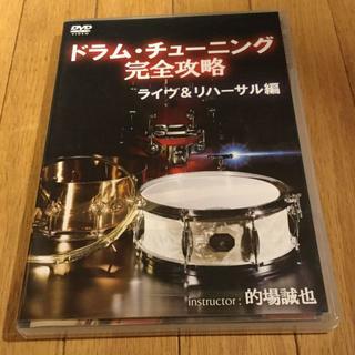 DVD / ドラム・チューニング完全攻略~ライヴ&リハーサル編 / 的場誠也(その他)