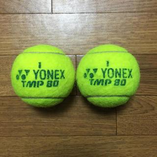 ヨネックス(YONEX)のヨネックステニスボール 2個(ボール)