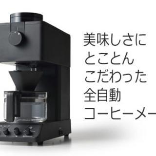 ツインバード(TWINBIRD)のツインバード 全自動コーヒーメーカー CM-D457B(コーヒーメーカー)