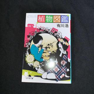 サンダイメジェイソウルブラザーズ(三代目 J Soul Brothers)の植物図鑑 有川浩(文学/小説)