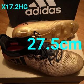 アディダス(adidas)のadidas エックス17.2 ゴールド 27.5cm(シューズ)
