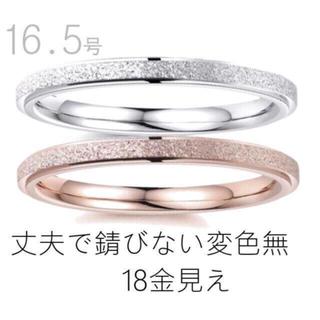 R1 キラキラフロスト加工 ステンレス  ピンクゴールド シルバー 16号(リング(指輪))