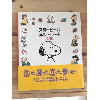 スヌーピー(SNOOPY)のスヌーピーの赤ちゃんノート(その他)