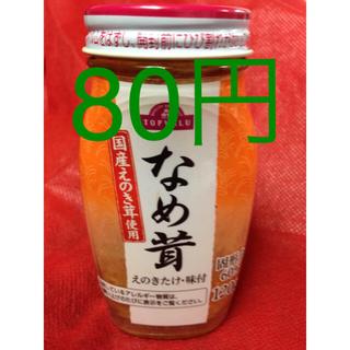 なめたけ120g  おまとめ時の割引単価80円(缶詰/瓶詰)