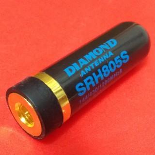 ★★DIAMOND 144/430/1200MHz帯 SRH805S SMA★(アマチュア無線)