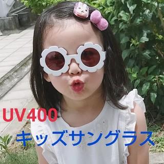 太陽 花 サングラス UV400  キッズ  ホワイト(サングラス)
