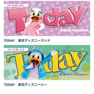 ディズニー(Disney)のディズニー Today トゥデイ パンフレット ディズニーリゾート(印刷物)