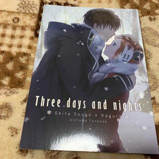 Three days and nights    沖神/銀魂(一般)