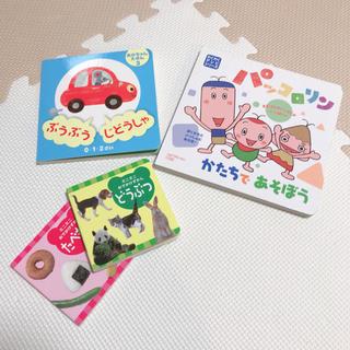 ショウガクカン(小学館)の0・1歳児 絵本 パッコロリン(絵本/児童書)