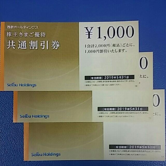 Prince(プリンス)の即日発送※条件あり🔷3枚🔷西武株主さま共通割引券 チケットの優待券/割引券(その他)の商品写真