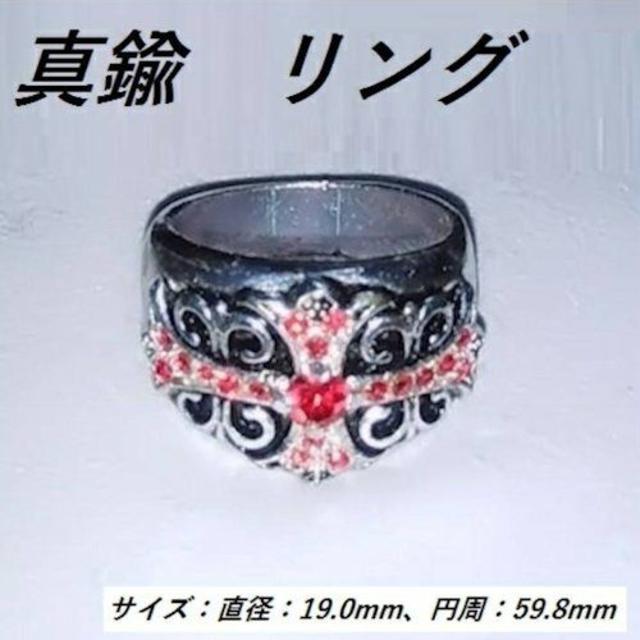 レッド クロス リング 18号 メンズのアクセサリー(リング(指輪))の商品写真