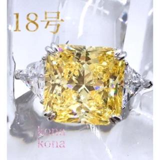 18号5A高級CZイエローダイヤモンド リング.シルバー925.プラチナコート (リング(指輪))