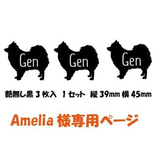 Amelia様専用ページです。 犬 ステッカー ポメラニアン(その他)