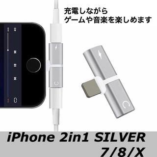 アイフォーン(iPhone)の変換アダプター シルバー 1個 新品 iPhone(変圧器/アダプター)