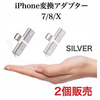 アイフォーン(iPhone)のiPhone変換アダプター 2個販売                 シルバー (変圧器/アダプター)