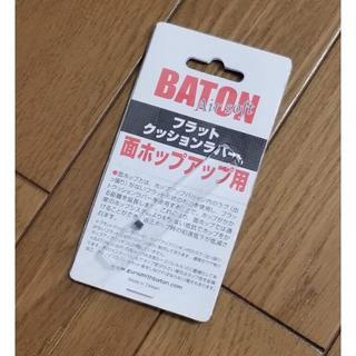 BATON airsoft フラットクッションラバー(カスタムパーツ)