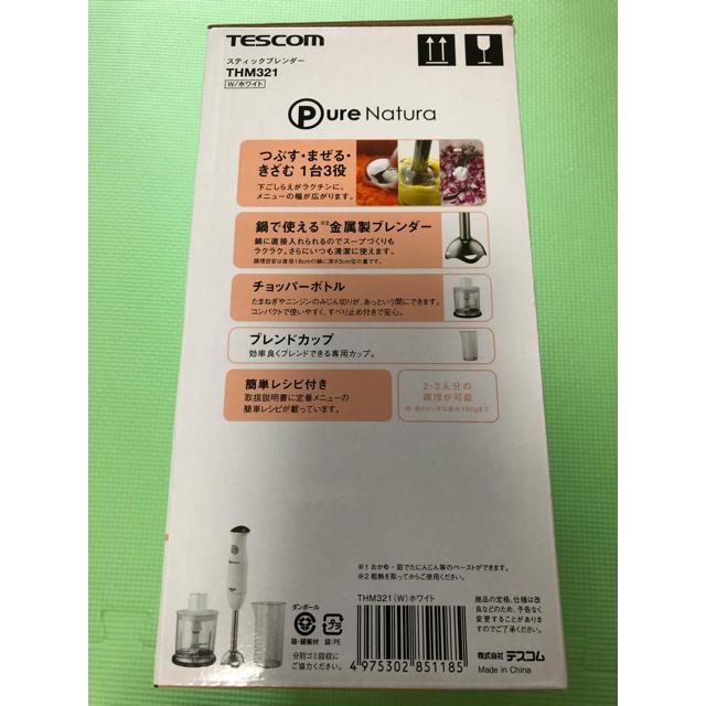 TESCOM(テスコム)のTESCOM PureNatura スティックブレンダー THM321-W スマホ/家電/カメラの調理家電(フードプロセッサー)の商品写真