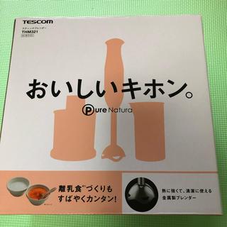 テスコム(TESCOM)のTESCOM PureNatura スティックブレンダー THM321-W(フードプロセッサー)
