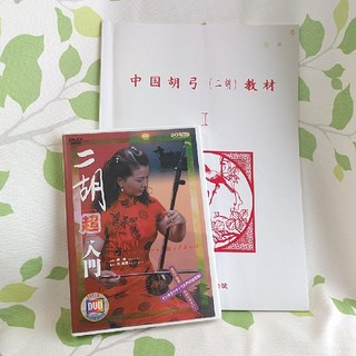 ☆二胡 胡弓 超入門DVD&楽譜☆(その他)
