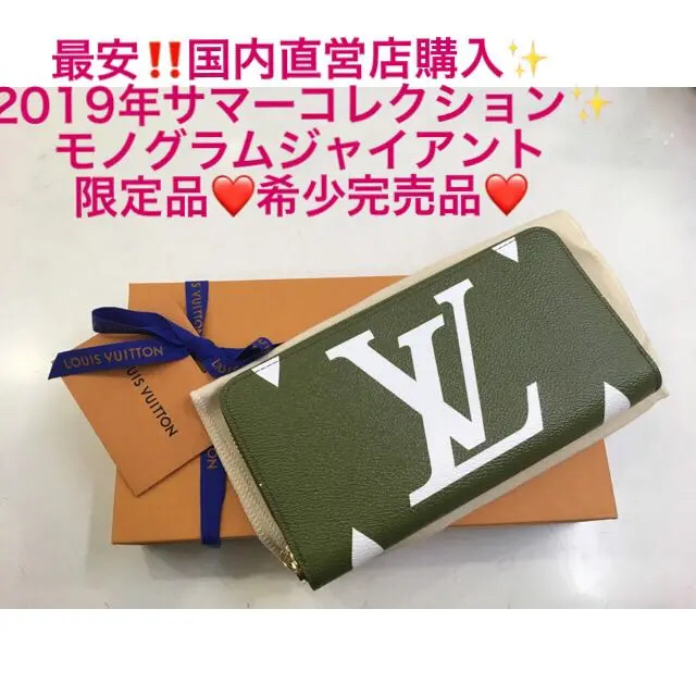 in stock 2a5d0 09683 最安‼️希少‼️完売❤️ヴィトン モノグラムジャイアント ジッピーウォレット❤️ | フリマアプリ ラクマ