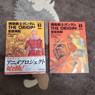 カドカワショテン(角川書店)のガンダムthe origin(ジ・オリジン)漫画1.2.3巻(少年漫画)