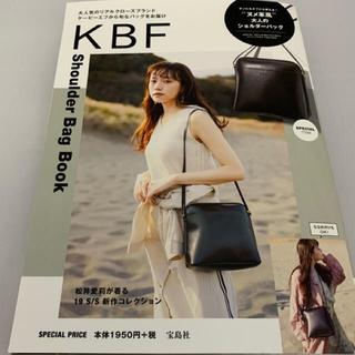 ケービーエフ(KBF)の KBF ムック本 ショルダーバッグ クーポン券付 (ファッション)