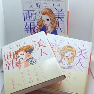 コウダンシャ(講談社)の安野モヨコ 美人画報 3冊セット(アート/エンタメ)
