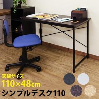 ヤナックさん専用!シンプルデスク110 ホワイト&オフィスチェア グレー  (オフィス/パソコンデスク)