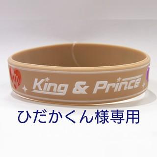 King&Princeラバーバンド(ブラウン)ブレスレット キンプリ  (アイドルグッズ)