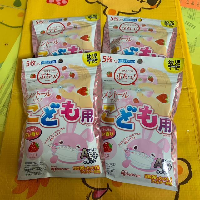 マスク 美容効果 / アイリスオーヤマ - 子供用マスク 4袋セットの通販